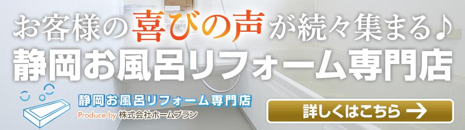 喜びの声 静岡お風呂リフォーム専門店 Produce by 株式会社ホームプラン