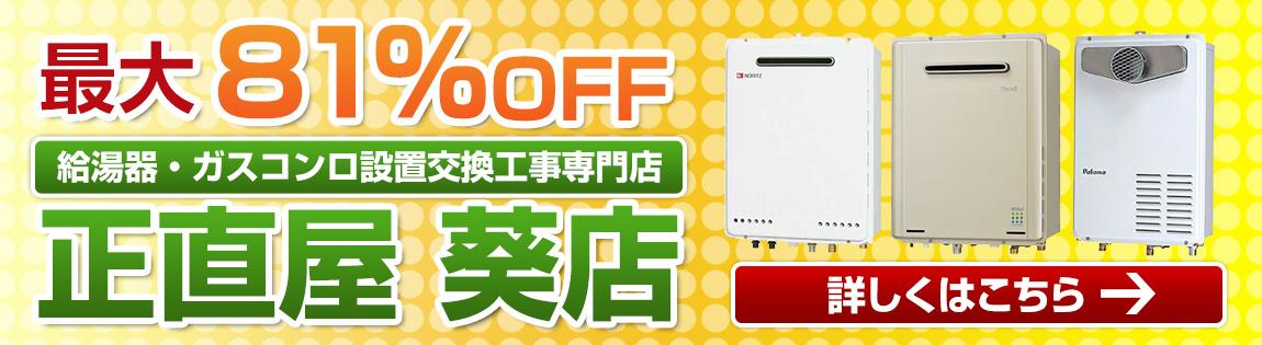 最大81%OFF給湯器・ガスコンロ設置交換工事専門店 正直屋 葵店