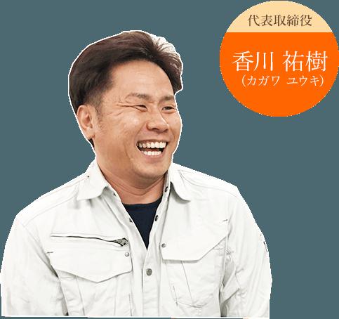 株式会社ホームプラン 代表取締役 香川 祐樹(カガワ ユウキ)
