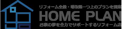 株式会社ホームプラン リフォーム全般・増改築一つ上のプランを提案。おうちの夢を全力でサポートするリフォーム店