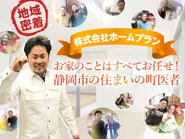 株式会社ホームプランお家のことはすべてお任せ!静岡市の住まいの町医者