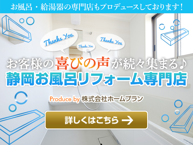 ホームプラン工事YOUTUBEチャンネル始動